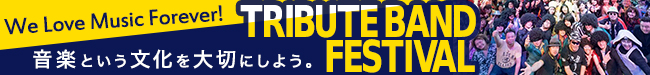 音楽という文化を大切にしよう。We Love Music Forever! TRIBUTE BAND FESTIVAL